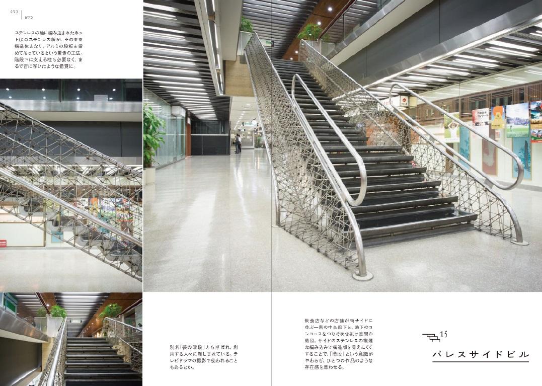 ●いい階段1.jpg
