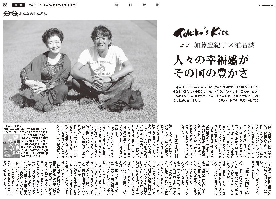 ●加藤登紀子&椎名20140901.jpg