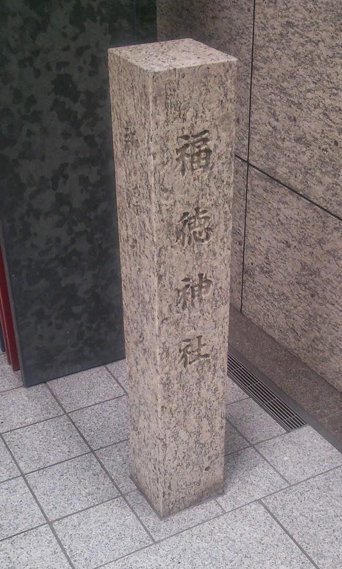 ●福徳神社 石柱.jpg