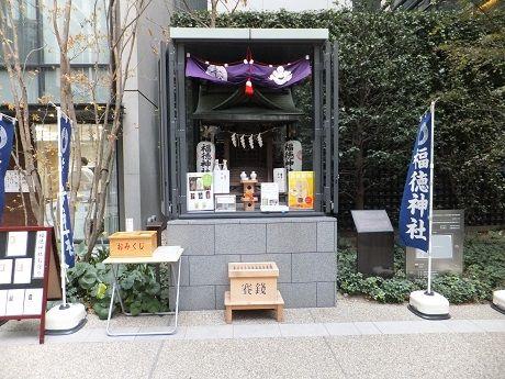 ●福徳神社.jpg