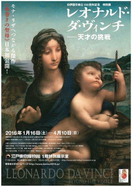 レオナルド・ダ・ヴィンチ展小.jpg