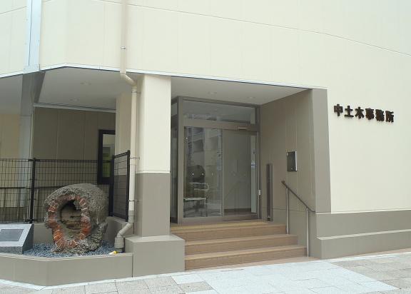 中土木事務所.jpg