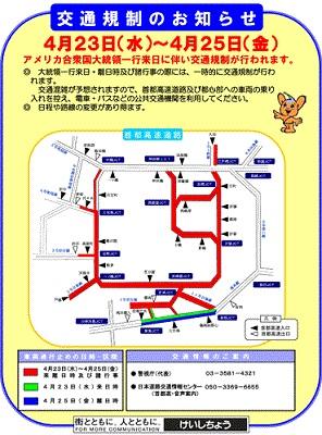 交通規制地図.jpg