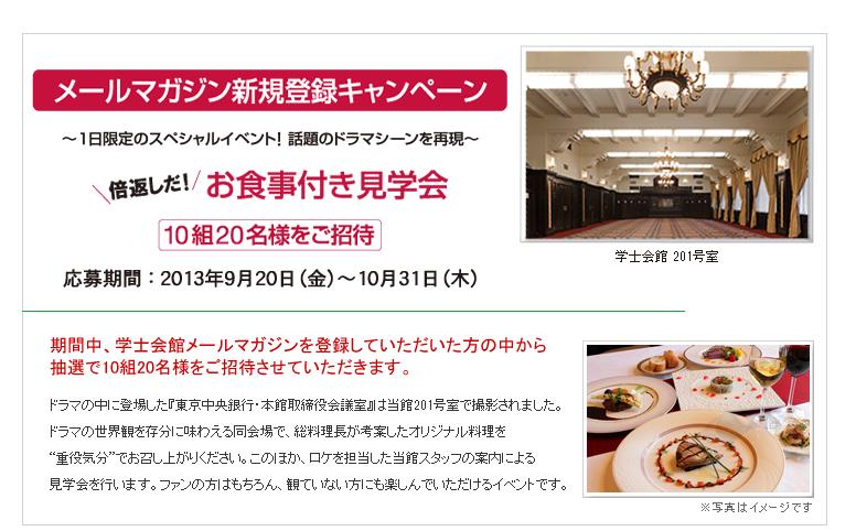 学士会館campaign1.jpg