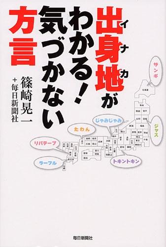 方言・記事中.jpg