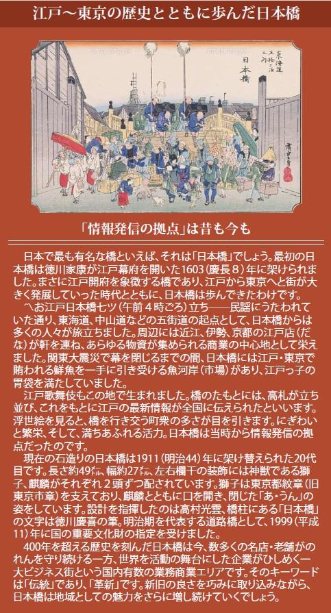 日本橋ガイド.jpg