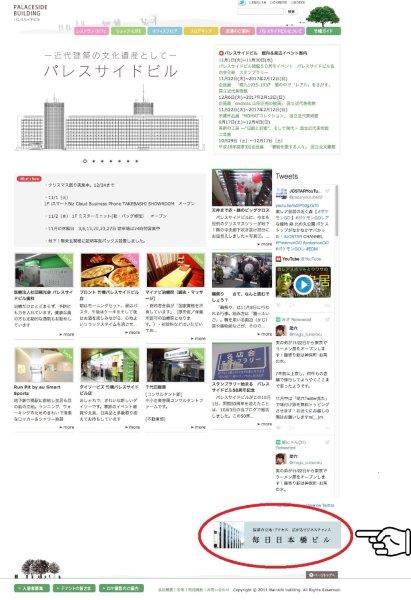 日本橋ビルへのリンク丸2.jpg