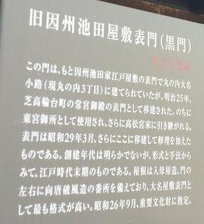 旧因州池田屋敷表門の看板.jpg