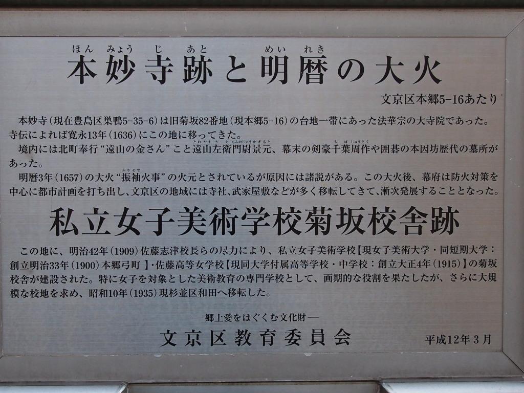 本妙寺跡.jpg