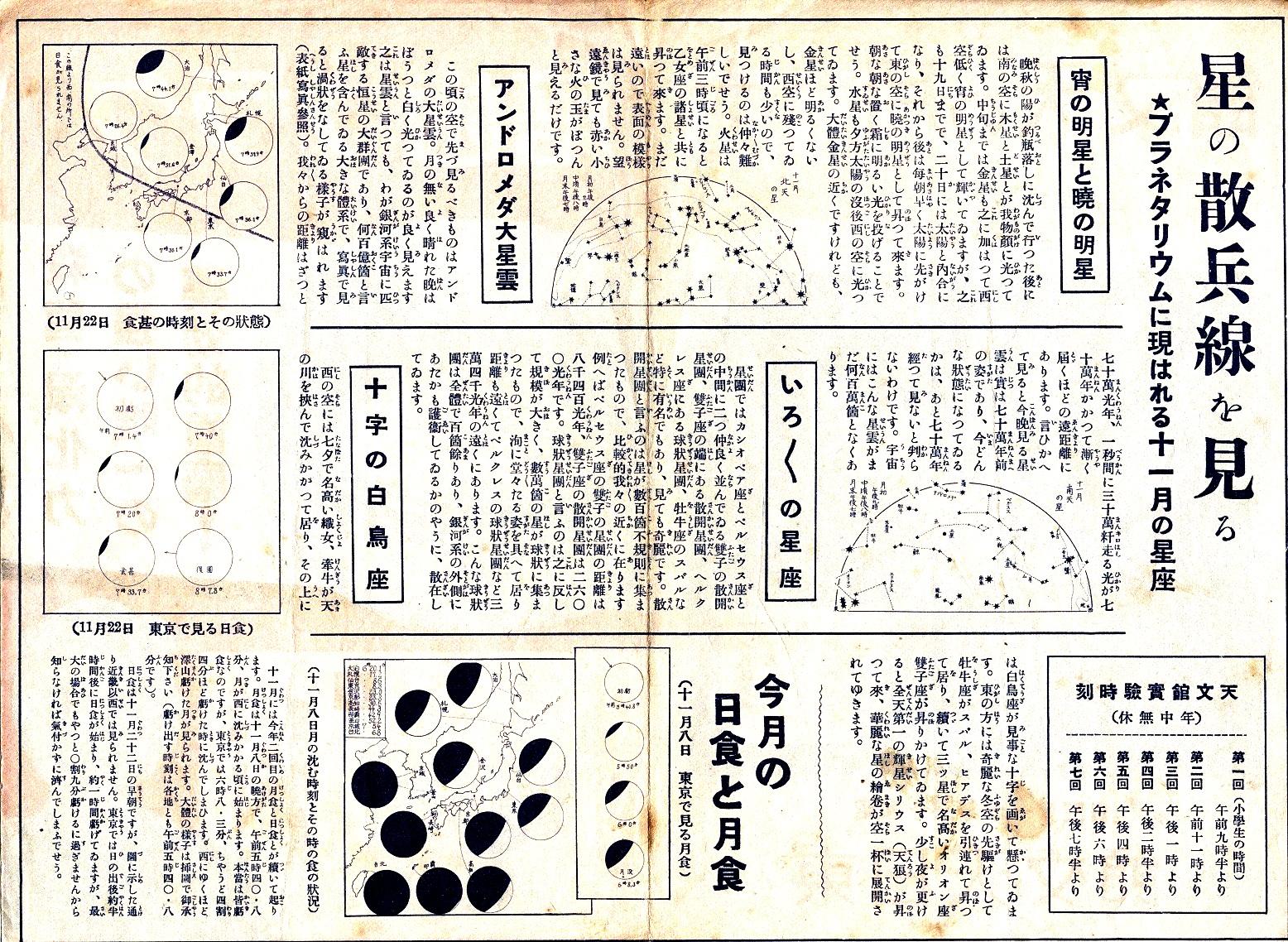 東日天文館パンフレット 006 (3).jpg