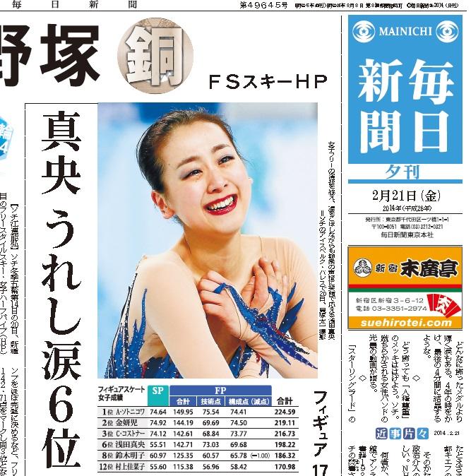 浅田真央の紙面.jpg