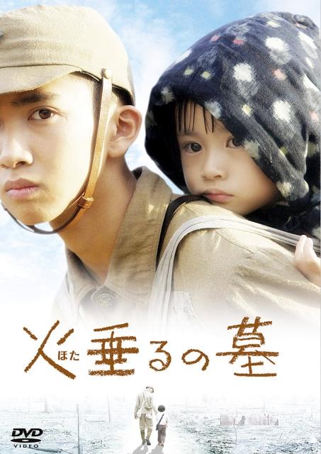 火垂るの墓 映画.jpg