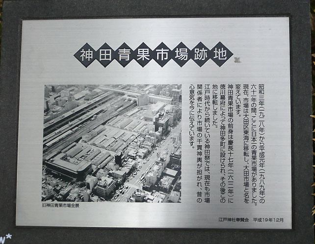 神田市場の碑.jpg
