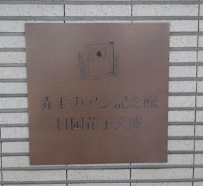 花子プレート.jpg
