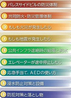 防災HBインデックス.jpg