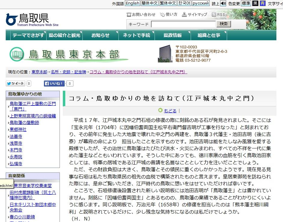 鳥取ゆかりの地を訪ねて 中之門.jpg