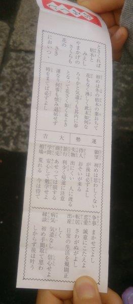 160103おみくじ小.jpg