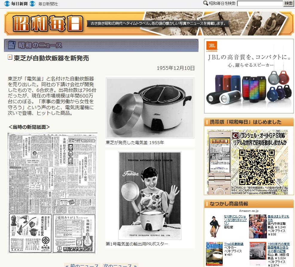 1955昭和毎日 炊飯器.jpg