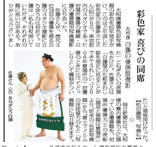 20140207白鵬と佐藤.jpg