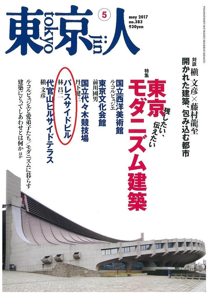 東京人 赤丸.jpg