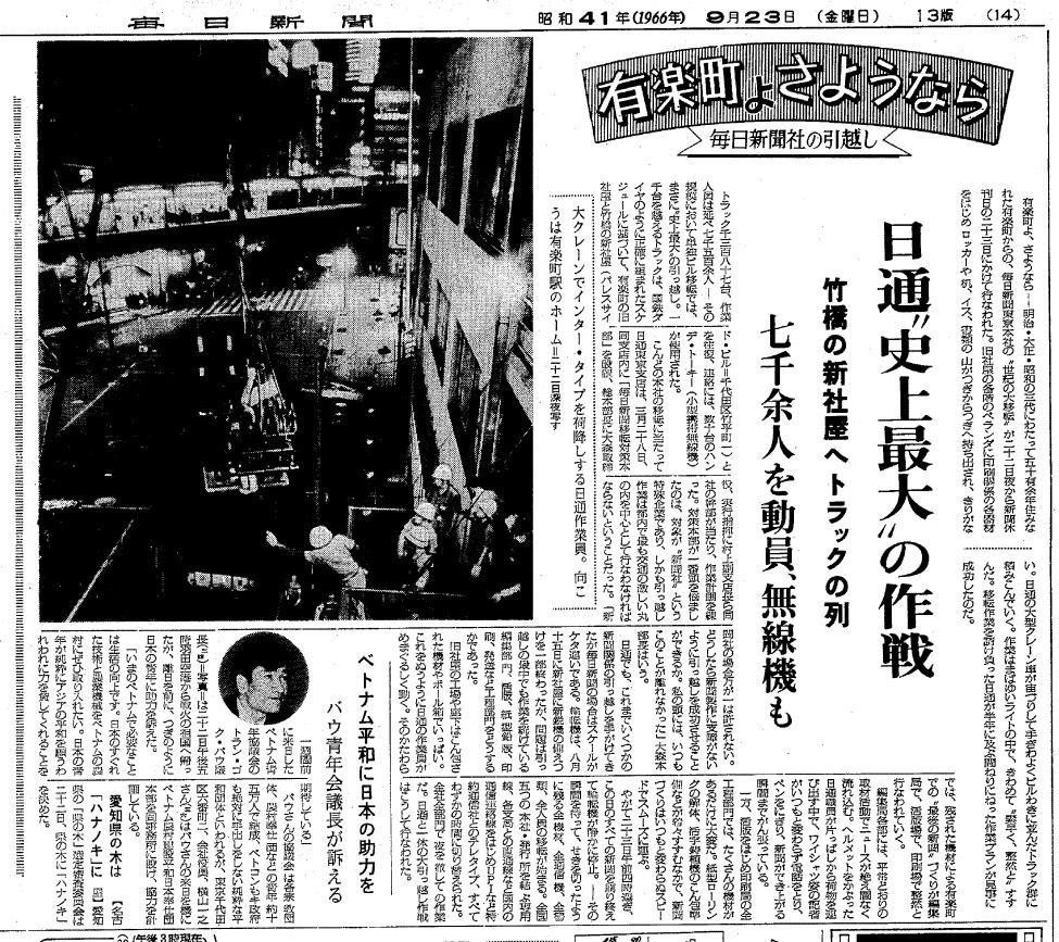 19660923紙面.jpg