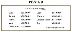 スーツ価格.jpg
