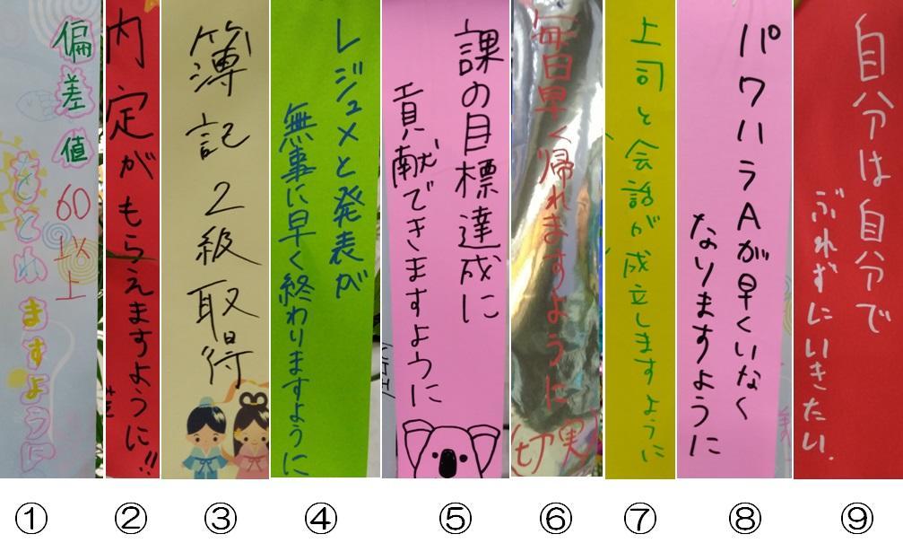 ●短冊.jpg