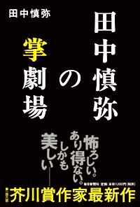 tanakasinya_obi.jpg