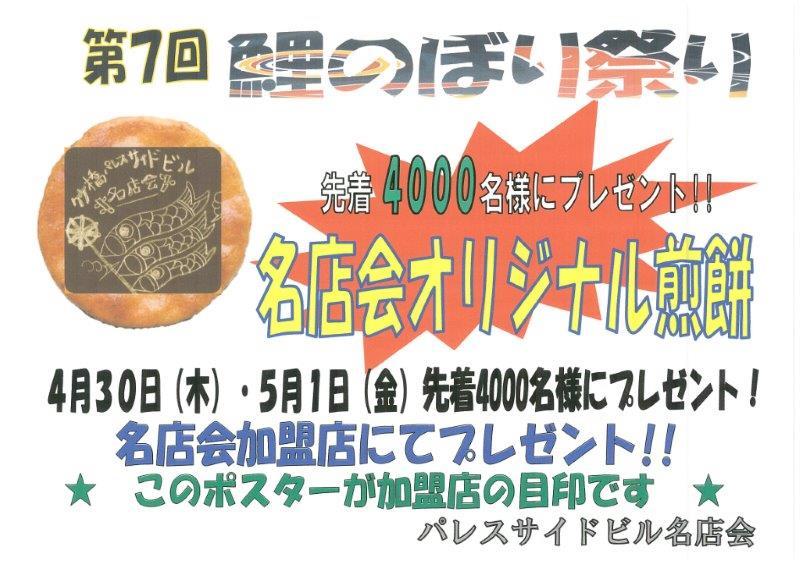 x第7回・鯉のぼり祭り小.jpg